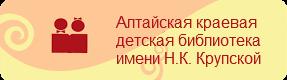 Алтайская краевая детская библиотека имени Н.К. Крупской