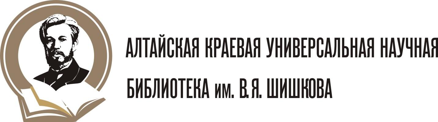Алтайская краевая универсальная библиотека им. В.Я. Шишкова