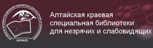 сайт Алтайской краевой специальной библиотеки для незрячих и слабовидящих