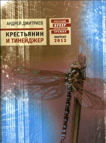 dmitriev_1