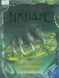 Гаглоев Бегущий в ночи