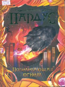 Гаглоев Повел. огнем