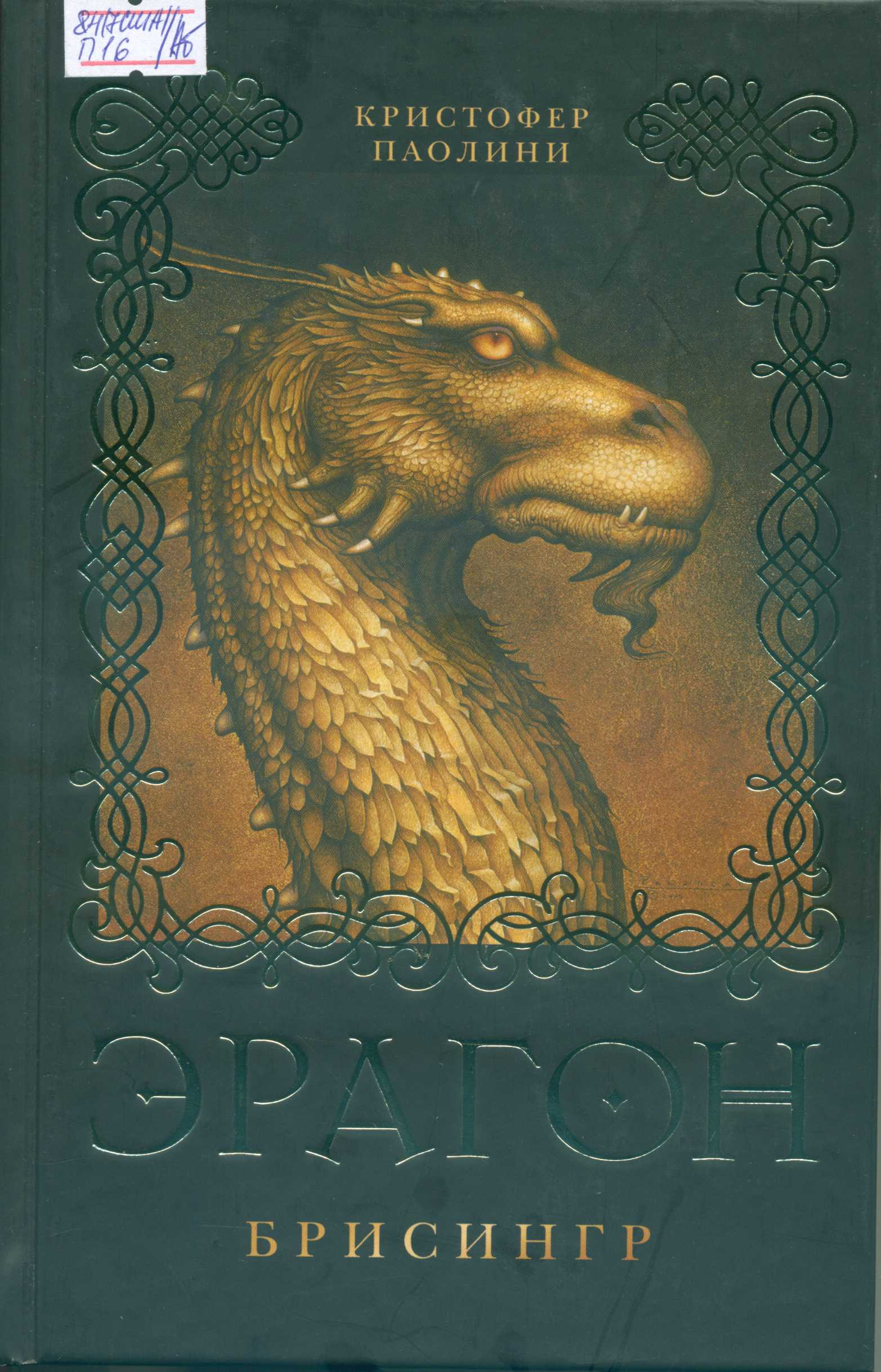 Eragon Trilogy Epub