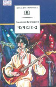 чучело-2